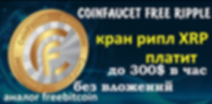 coinfaucet.jpg