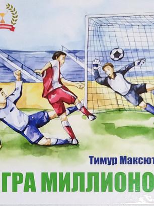 Тимур Максютов. Игра миллионов.