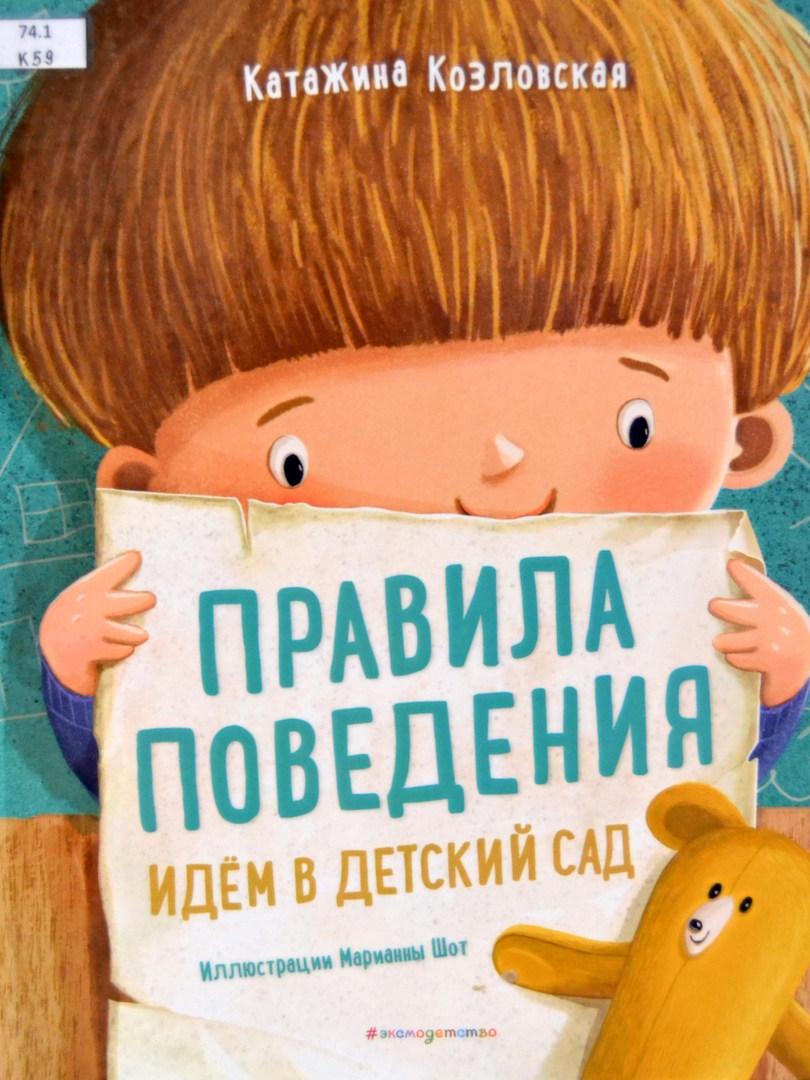 """Козловская Катажина. """"Правила поведения. Идем в детский сад"""""""