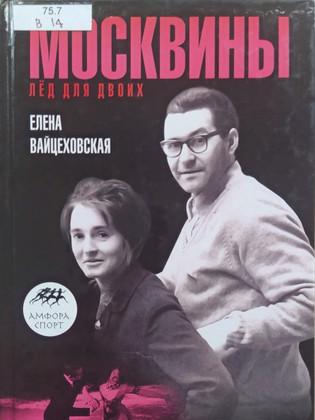 Войцеховская Е. Москвины. Лёд для двоих.