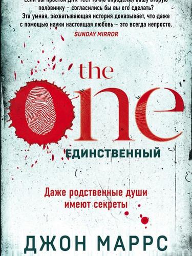 """Джон Маррс """"the ONE"""""""