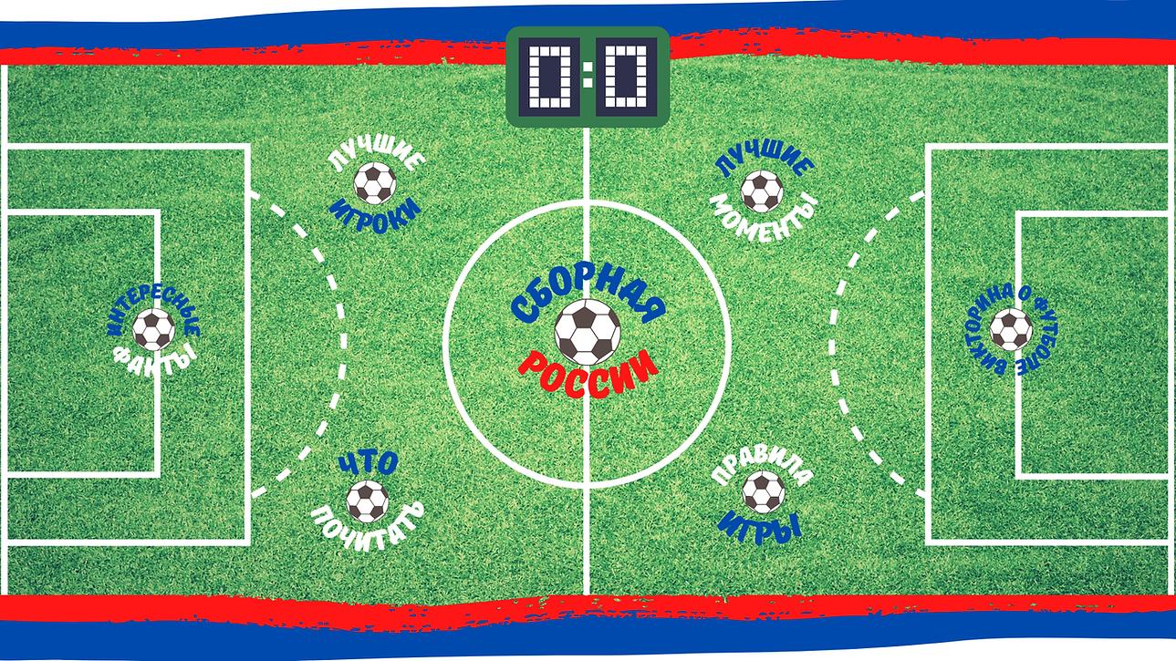 футбол (1).png