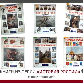 Книги из серии «История России»