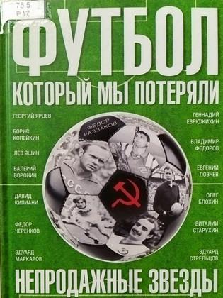 Федор раззаков. Футбол который мы потеряли. Непродажные звезды эпохи СССР.