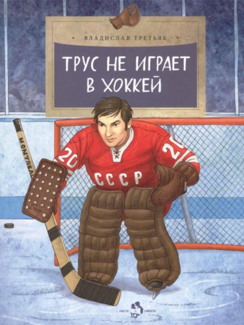Владислав Третьяк Трус не играет в хоккей