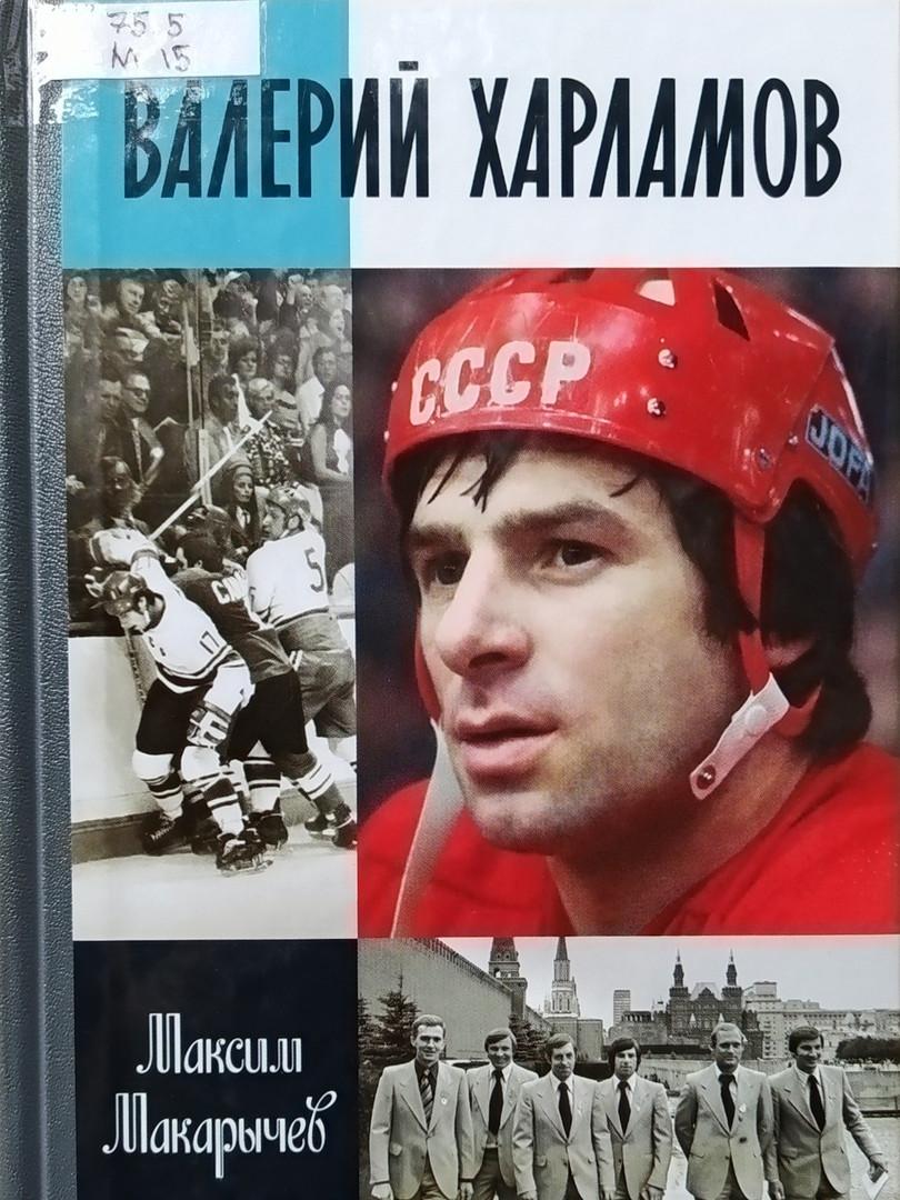 Михаил Макарычев. Валерий Харламов.