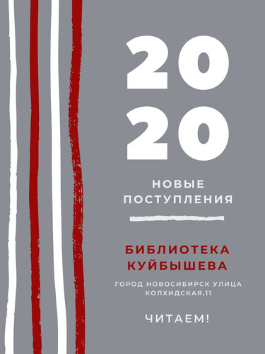 Новые поступления книг в 2020 году