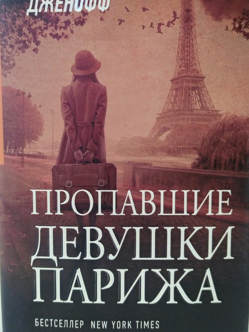 Пэм Дженофф: Пропавшие девушки Парижа