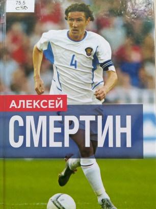 Алексей Смертин. Сибирский резидент. от Алтая до Альбиона