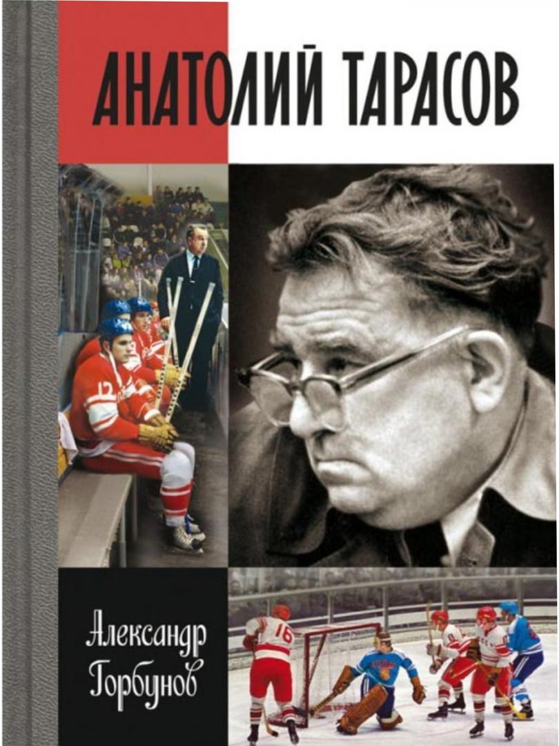 Александр Горбунов Анатолий Тарасов ЖЗЛ