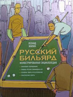 Русский библьярд