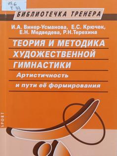Винер, Медведева, Крючек: Теория и методика художественной гимнастики. Артистичность и пути ее формирования