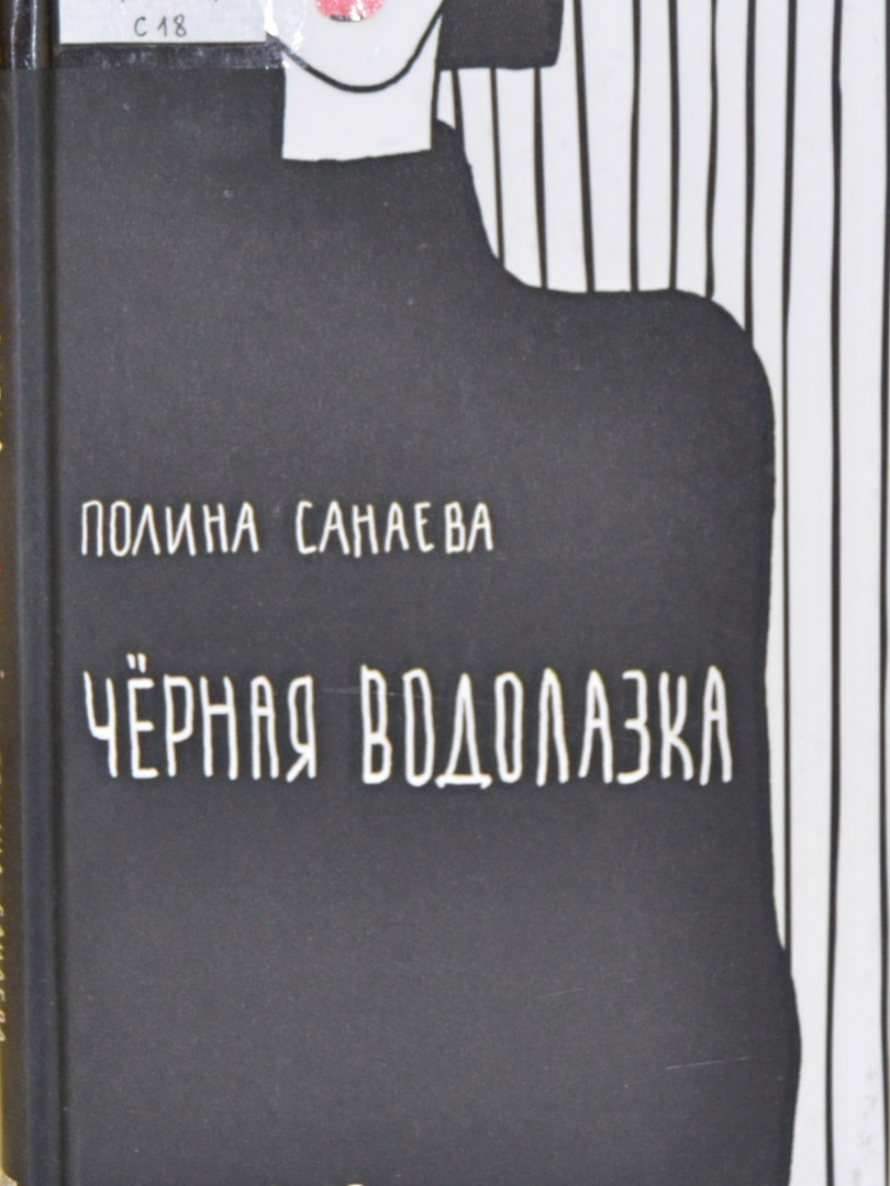 Санаева Полина. Чёрная водолазка.