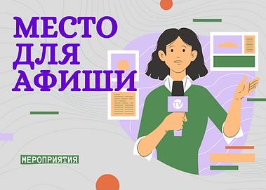 МЕСТО ДЛЯ АФИШИ.png