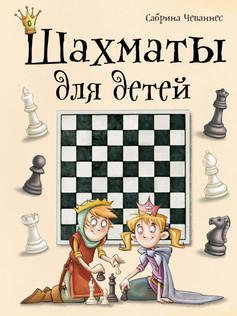 Шахматы для детей. Сабрина Чеваннес.