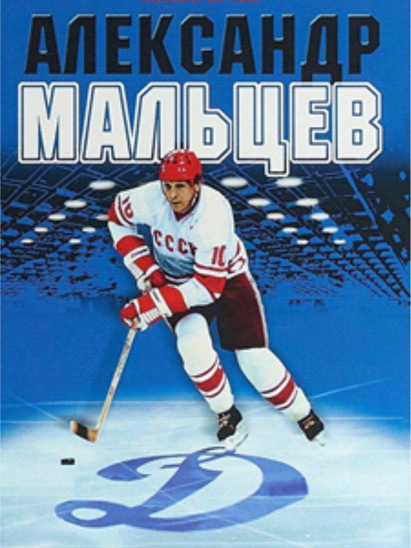 Максим Макарычев Александр Мальцев