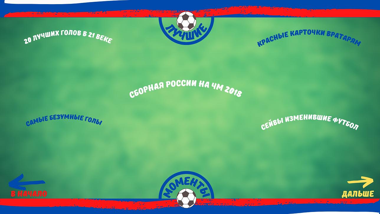 футбол (4).png