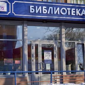 10 фактов о библиотеке имени Куйбышева! Правда? Ложь?