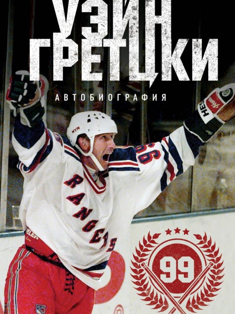 Уэйн Гретцки 99. Автобиография