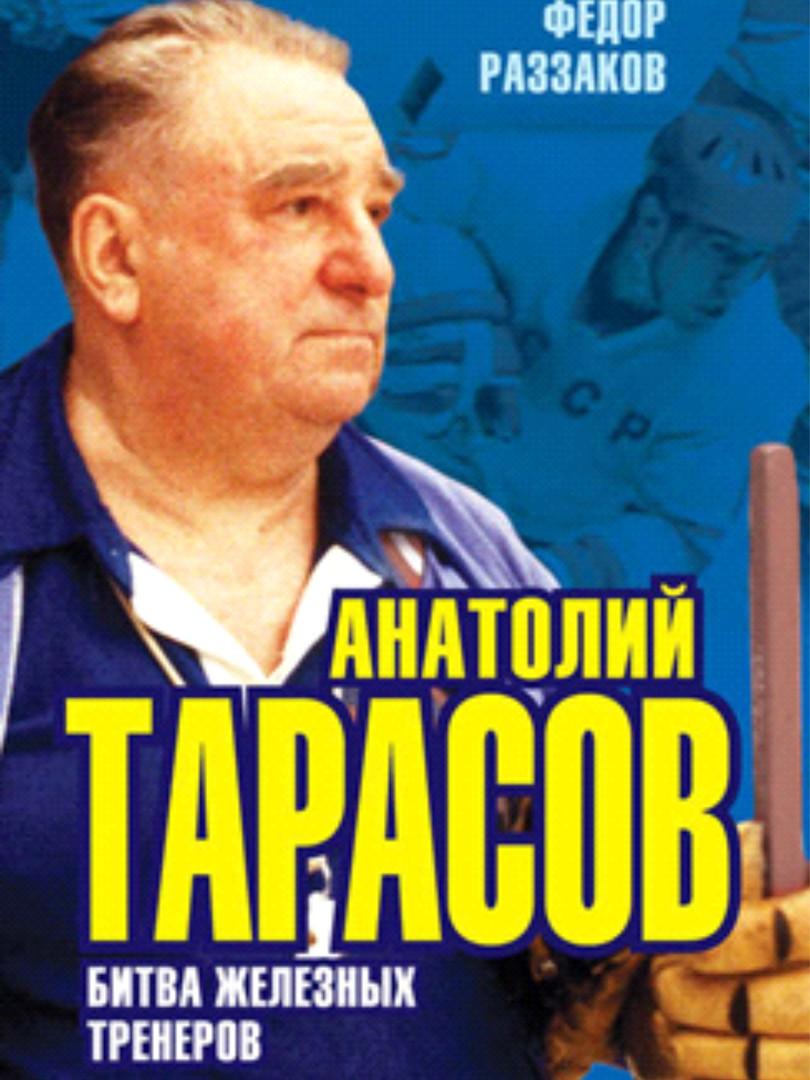 Федор Раззаков  Анатолий Тарасов. Битва железных тренеров