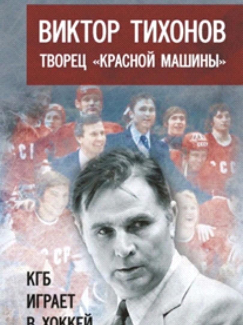 Федор Раззаков   Виктор Тихонов творец «Красной машины». КГБ играет в хоккей
