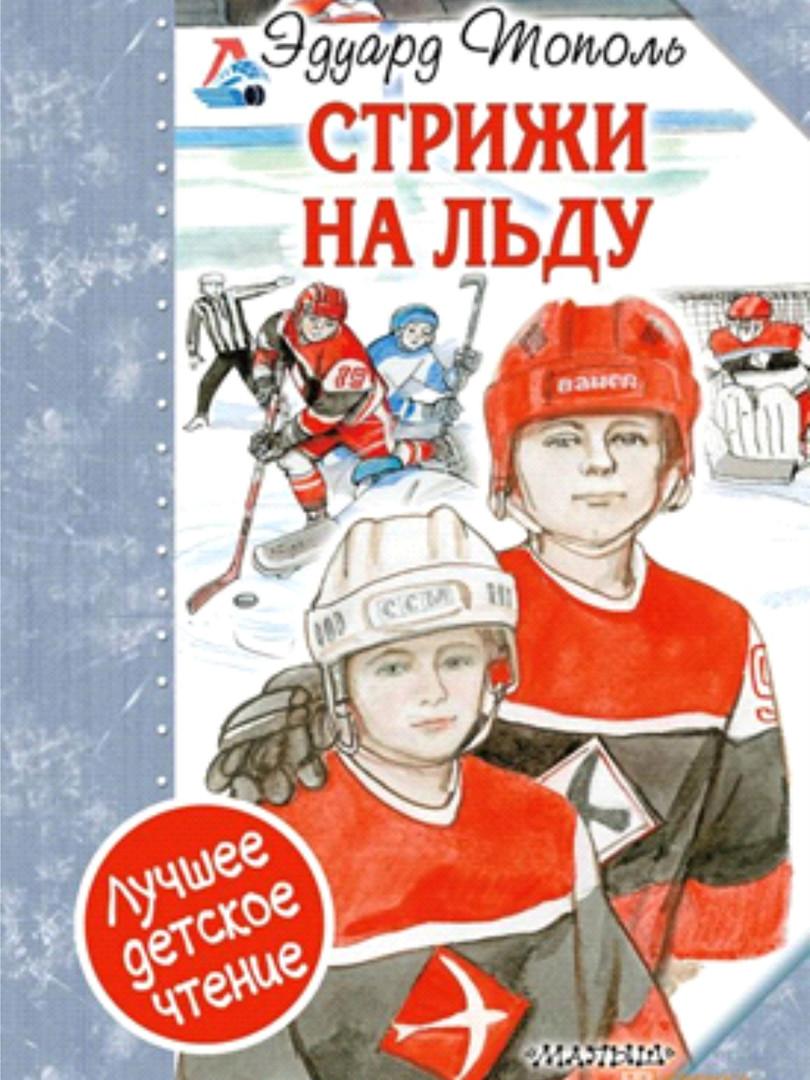 Эдуард Тополь Стрижи на льду