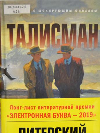 Агапов Вадим. Талисман.