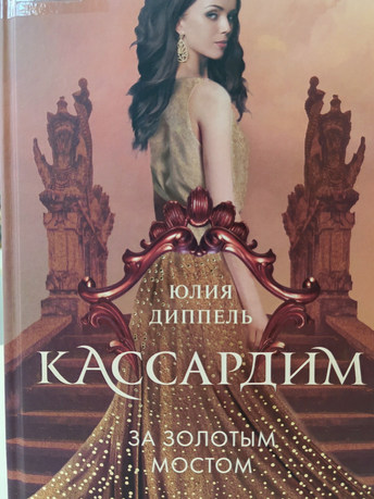 Юлия Диппель: За Золотым мостом (#1)