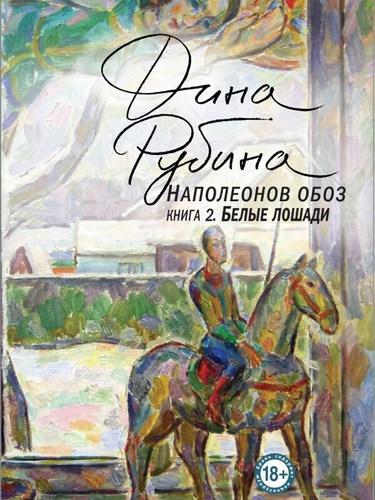 Дина Рубина. Белые лошади.