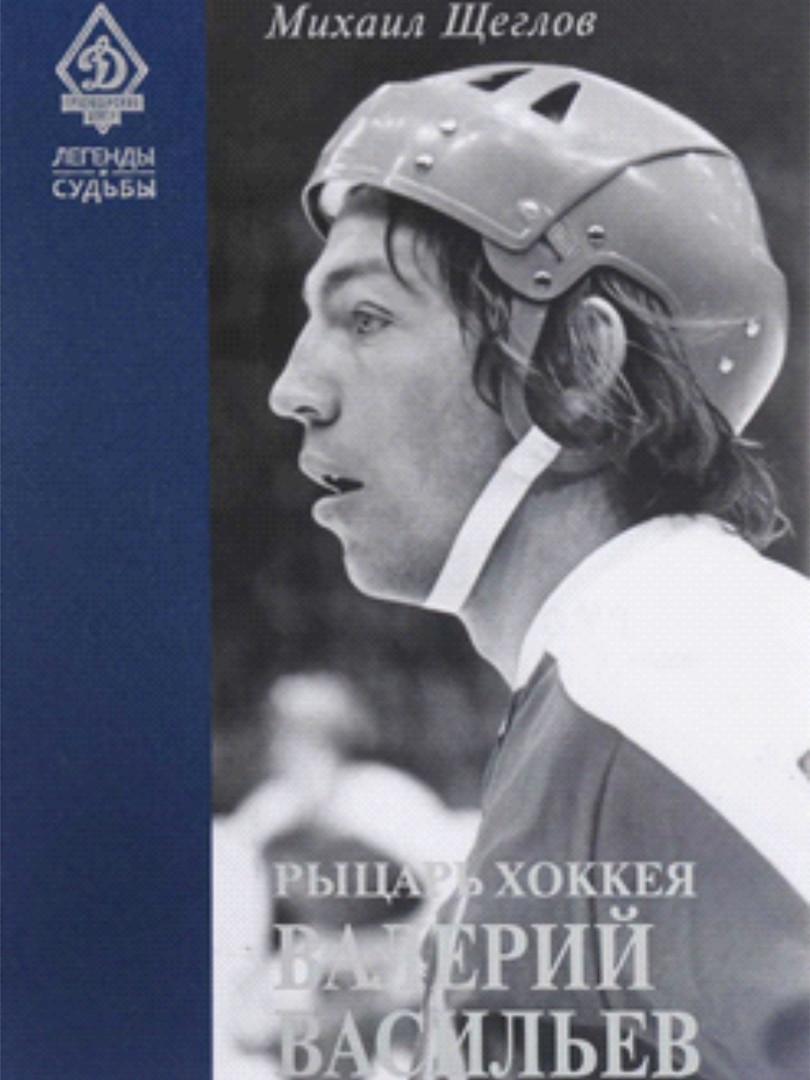 Михаил Щеглов Рыцарь хоккея Валерий Васильев