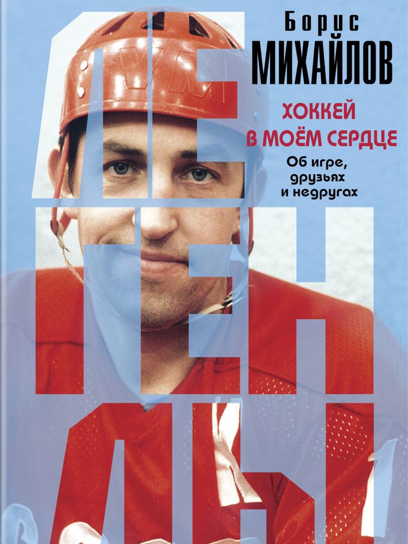 Борис Михайлов Хоккей в моем сердце. Об игре, друзьях и недругах