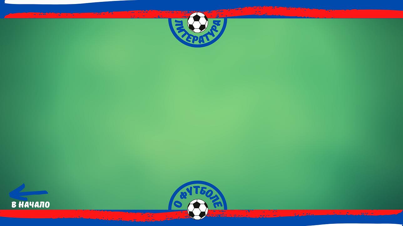 футбол (5).png