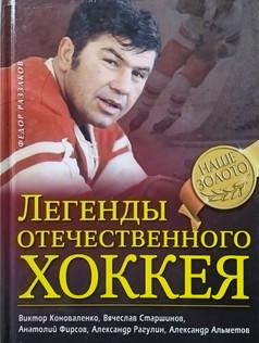Федор Раззаков. Легенды отечесвенного хоккея.