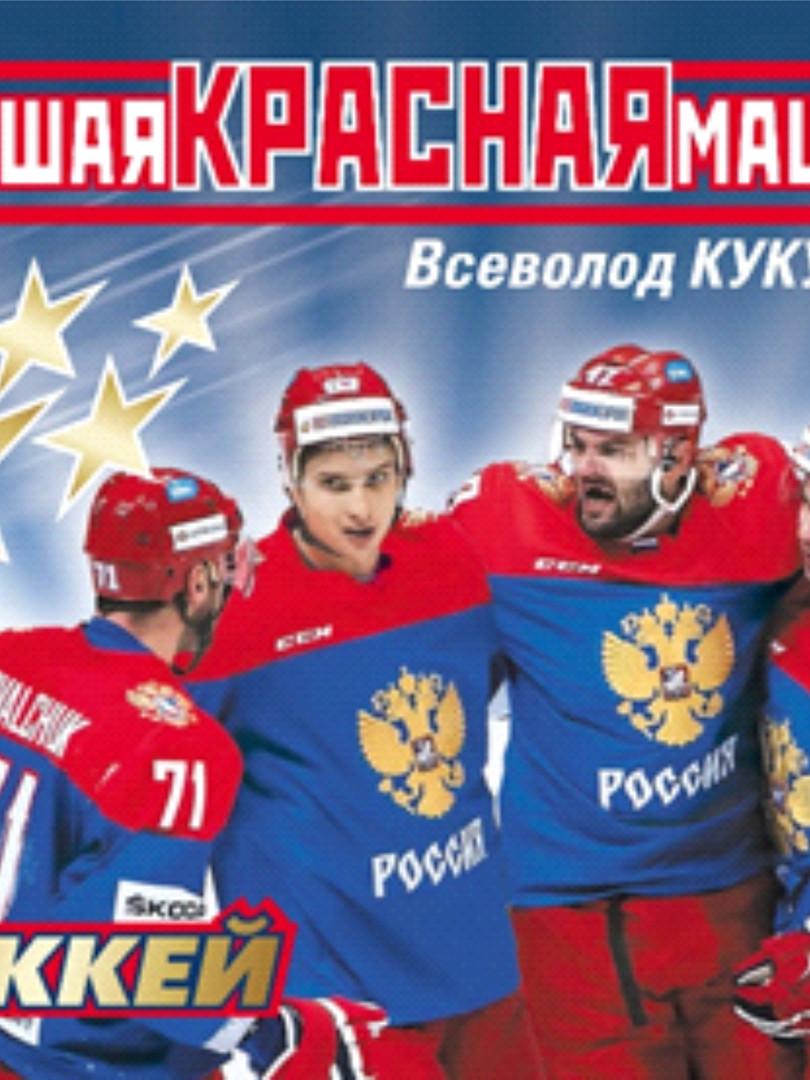Всеволод Кукушкин Большая Красная Машина