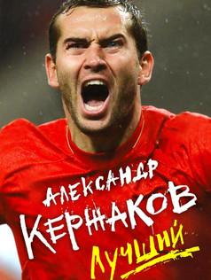 Лучший. Александр Кержаков.