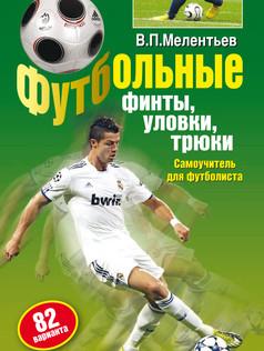 Мелентьев В. Футбольные финты, уловки, трюки.