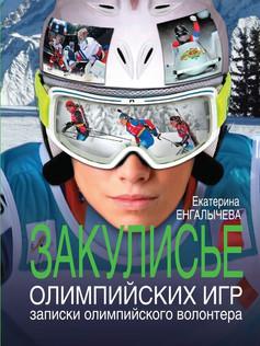 Закулисье олимпийских игр. Записки олимпийского волонтера.