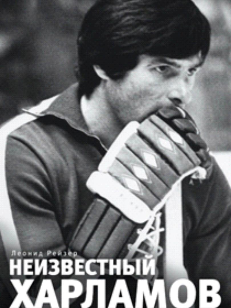 Леонид Райзер Неизвестный Харламов. Фотоповесть