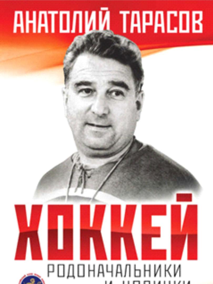 Анатолий Тарасов Хоккей. Родоначальники и новички
