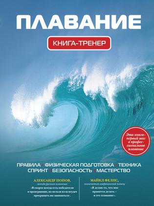 Иван Нечунаев. Плавание. Книга-тренер.