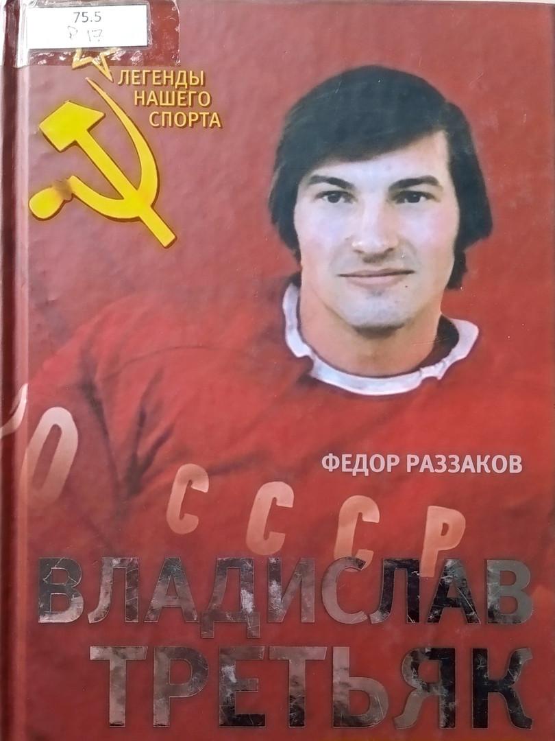 Федор Раззаков. Владислав Третьяк.