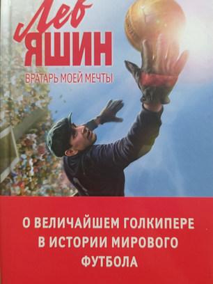 Лев Яшин. Вратарь моей мечты.