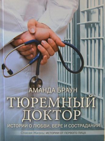 Браун Аманда. Тюремный доктор.