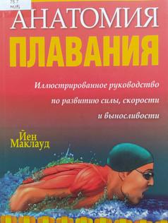 Маклауд Йен. Анатомия плавания