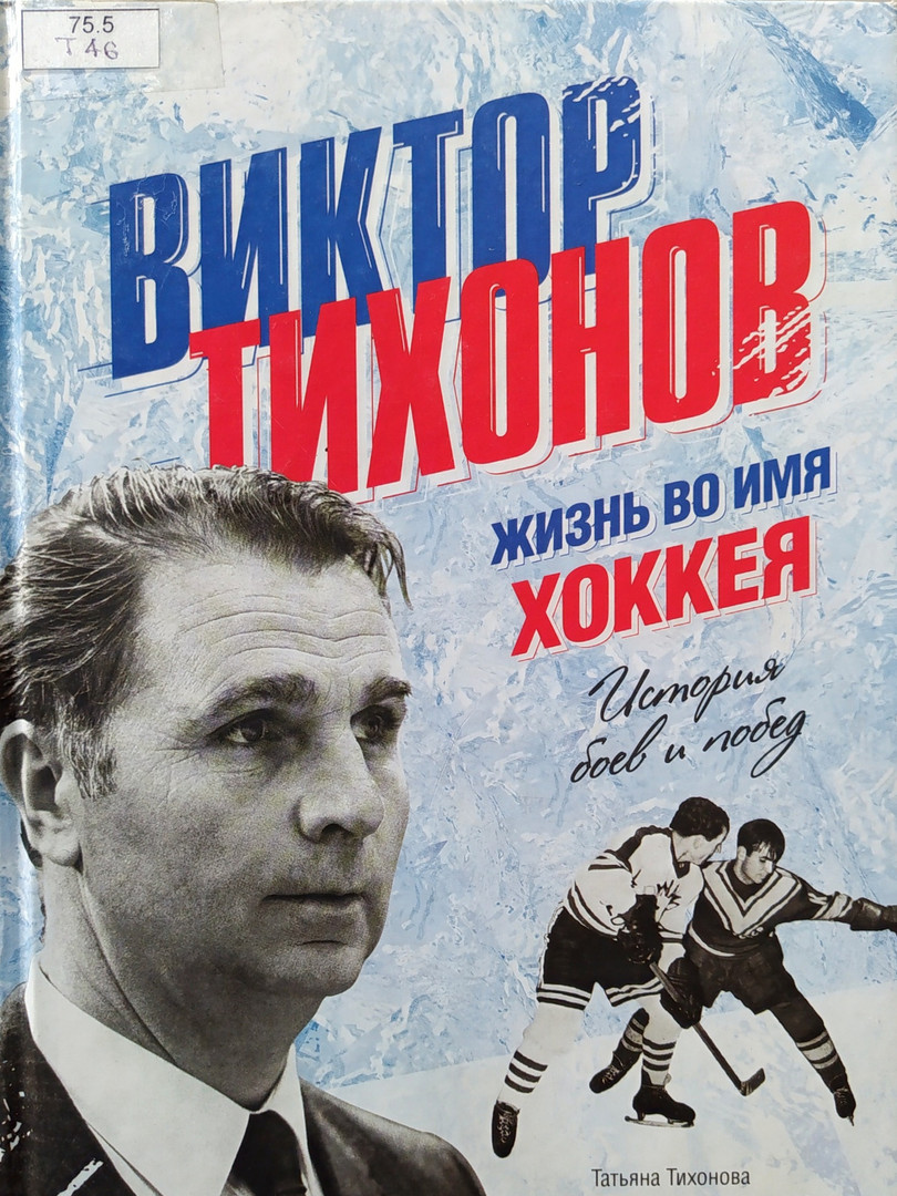 Виктор Тихонов. Жизнь во имя хоккея.
