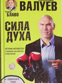 Блаво, Валуев: Сила духа. Истории-мотиваторы о великих российских спортсменах.