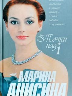 Марина Анисина. Точки над i