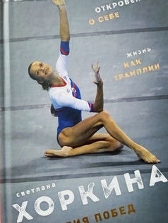 Светлана Хоркина. магия побед.