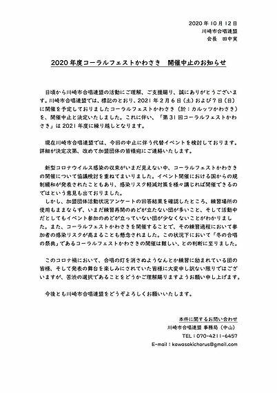 2020年度コーラルフェストかわさき開催中止のお知らせ.jpg
