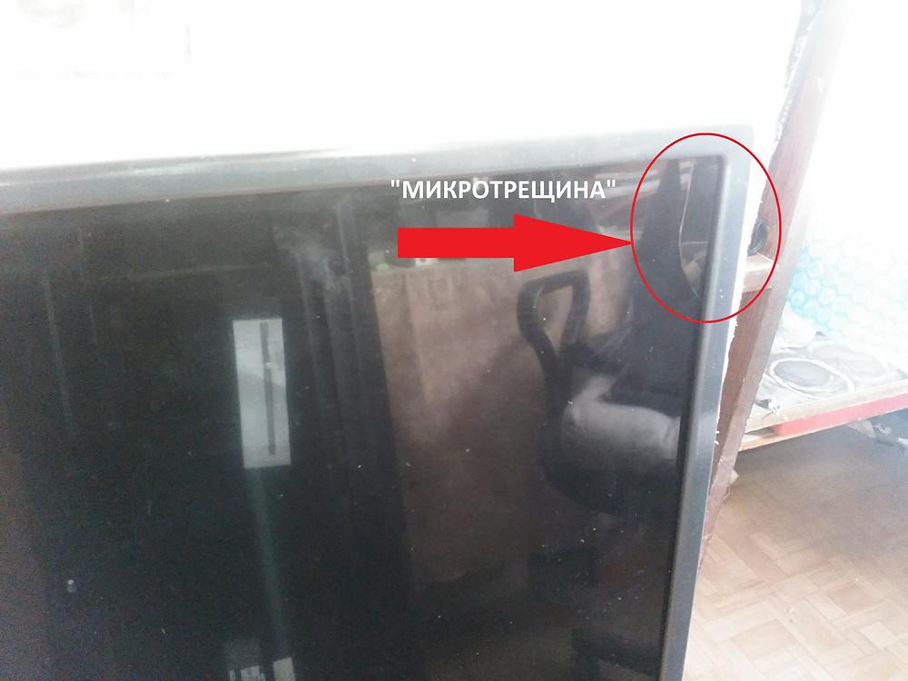 Трещина на экране